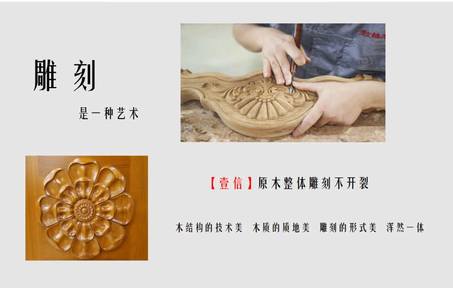 壹信柚木雕刻