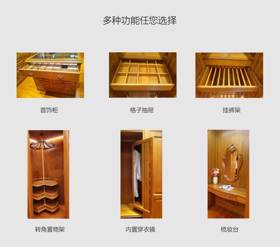 柚木衣柜1