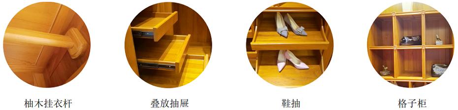柚木衣柜3