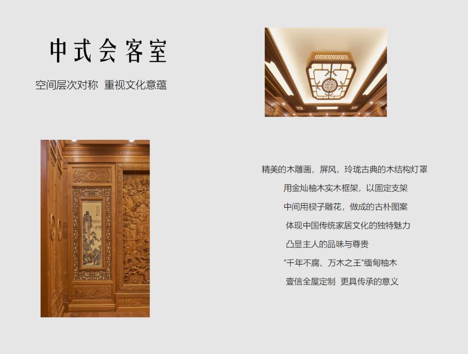 中式客厅雕花 (1)