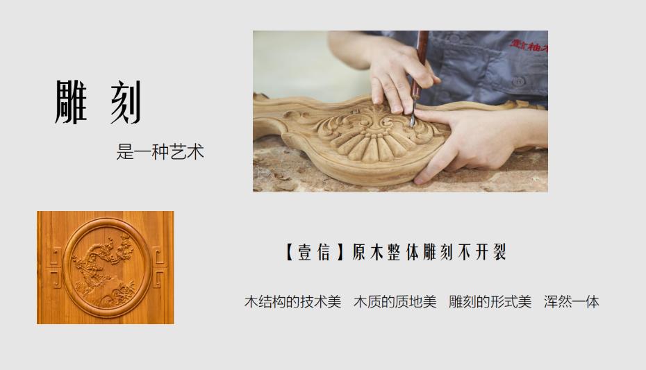 中式客厅雕花 (2)