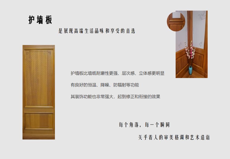 中式护墙板